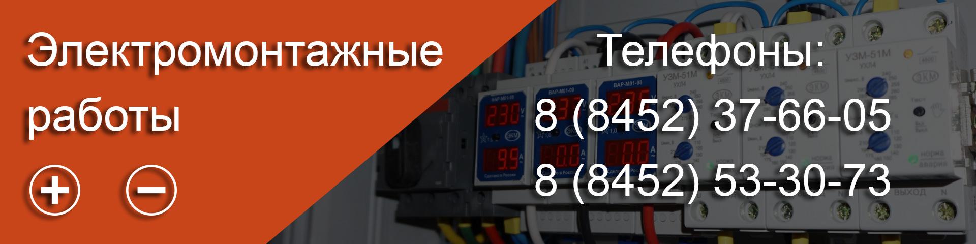 Электромонтажные работы в Саратове