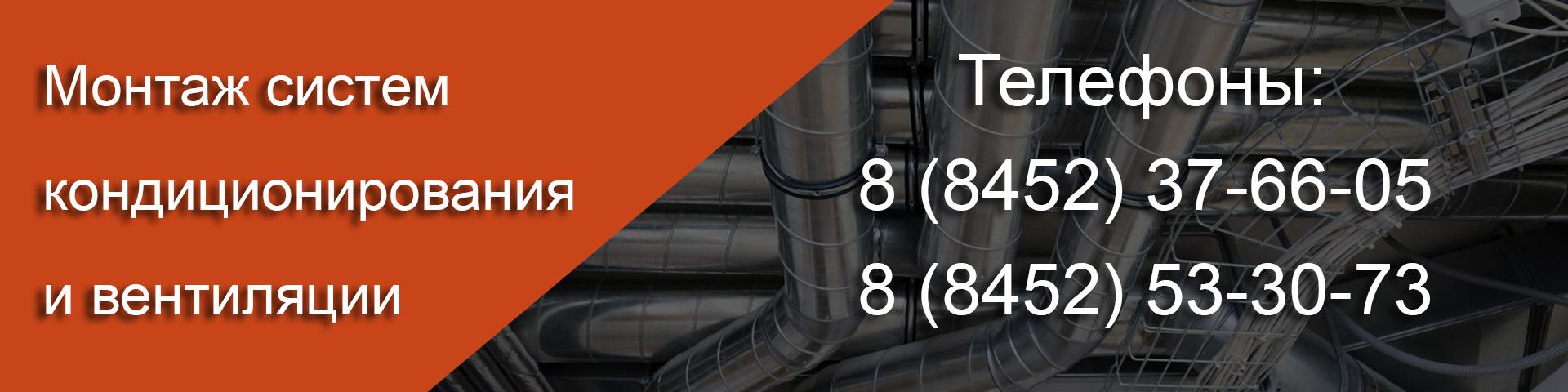 Монтаж систем вентиляции и кондиционирования в Саратове