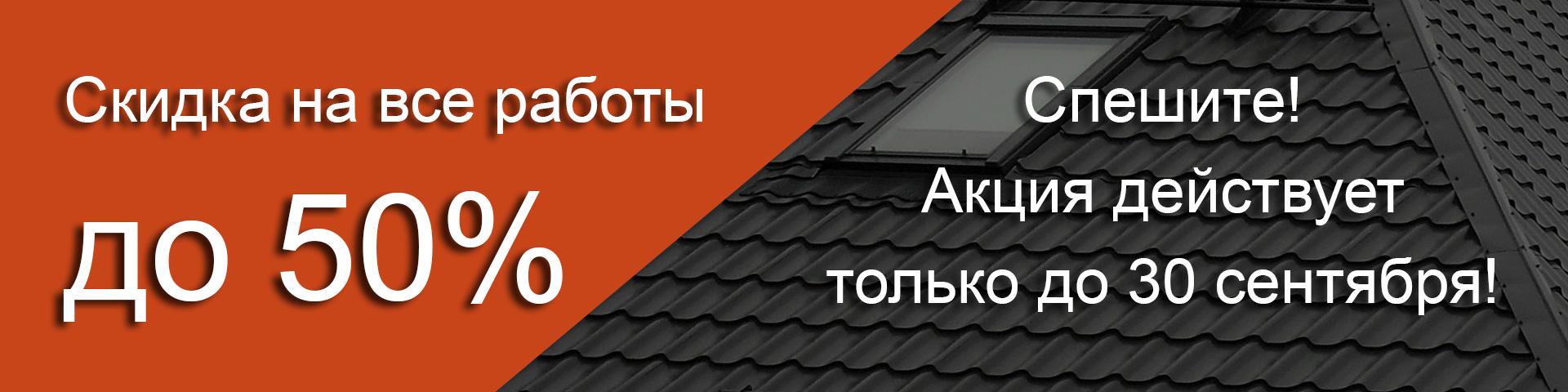 Кровельные работы в Саратове - монтаж, ремонт, замена кровли