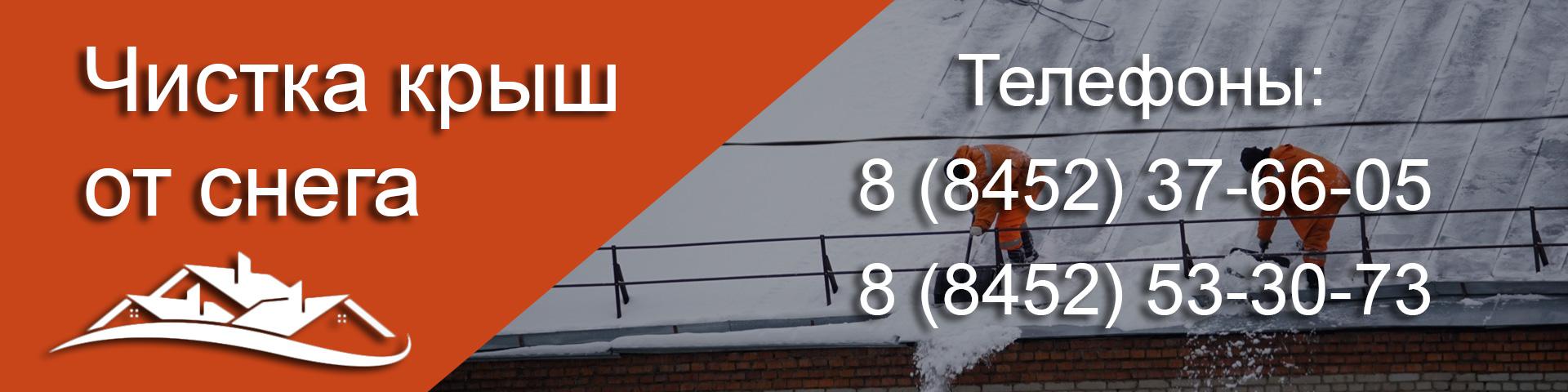 Чистка крыш от снега, наледи, сосулек в Саратове